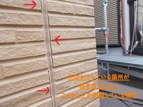 画像:コーキングが劣化し、切れ目が確認できる